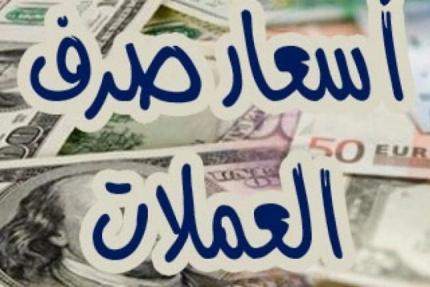 أسعار العملات مقابل الريال اليمني ليومنا هذا الإثنين 9 يوليو 2018م