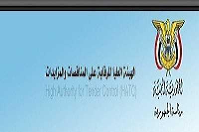 الهيئة العليا للرقابة على المناقصات والمزايدات تعلن عن 18 جهة مخالفة للقانون