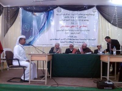 الجمعية اليمنية لرعاية المكفوفين تفتتح المسابقة الخامسة لحفاظ القرآن للمكفوفين.