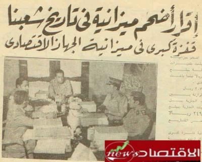 للتذكير بالزمن الجميل .. الرئيس الحمدي يصدر قرار باضخم موازنة في تاريخ اليمن