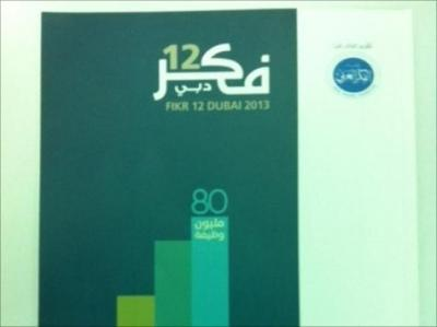 دراسة: ربع الشباب العربي عاطل عن العمل
