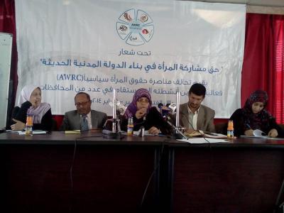 تحالف مناصرة حقوق المرأة سياسيا  AWRC يقيم مؤتمراً صحفياً بذمار