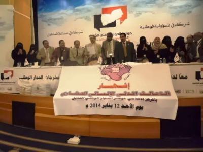"""إشهار التحالف المدني الحضاري في صنعاء تحت شعار """" اليمن هدفنا الأول"""""""