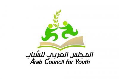 المجلس العربي للشباب نبذة تعريفية