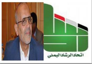 في بياناً له: حزب الرشاد يدين إغتيال الدكتور احمد شرف الدين - والحميقاني يصف ما حدث بالمخطط الخبيث