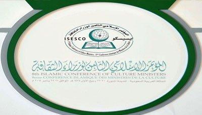 افتتاح أعمال المؤتمر الإسلامي الثامن لوزراء الثقافة بالمدينة المنورة