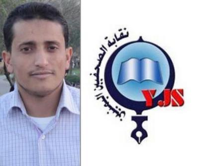 نقابة الصحفيين تعبر عن خيبة أملها للحكم الصادر بحق الزميل علي الفقيه