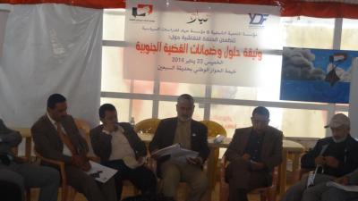 """حلقة نقاشية بخيمة الحوار بصنعاء تحت عنوان """" وثيقة حلول وضمانات القضية الجنوبية """""""