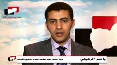 الرعيني : مخرجات مؤتمر الحوار تؤسس لشراكة واسعة بين جميع اليمنيين