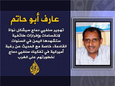 تهجير سلفيي اليمن.. الانطلاق نحو الطائفية
