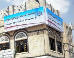 138إعتداء على الصحفيين في اليمن خلال 14شهرا