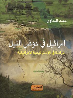 إسرائيل في حوض النيل
