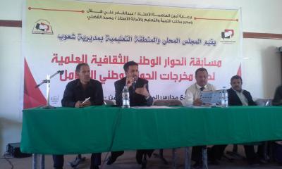 المجلس المحلي بمديرية شعوب ومنظمة عطف ينظمان ندوة بعنوان ( الحوار الوطني أهمية علمية وثقافية )