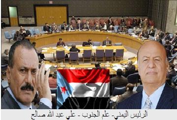 وضع اليمن تحت «البند السابع».. ترحيب سياسي وتخوفات شعبية