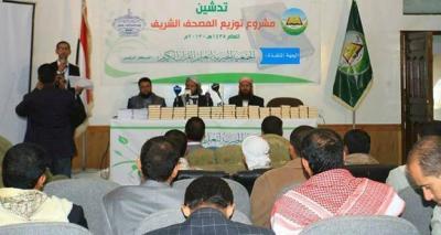 الجمعية الخيرية لتعليم القران الكريم تدشن حملة توزيع 20 ألف مصحف