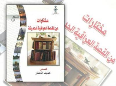 صدر مؤخرا للكاتب حميد المختار أجيال القصة العراقية في كتاب توثيقي