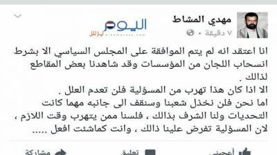 """القيادي الحوثي البارز """" مهدي المشاط """" يحذف منشور هاجم فيه حزب المؤتمر ويستبدله بآخر ( صوره)"""