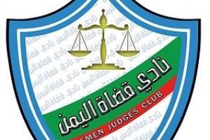 خطوات تصعيدية للقضاة بصنعاء بتعليق جزئي لأعمال القضاء في صنعاء والحديدة