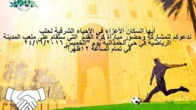 """الحكومة السورية تدعو مسلحي المعارضة شرقي حلب للمشاركة في مباراة كرة قدم """"ودية"""""""