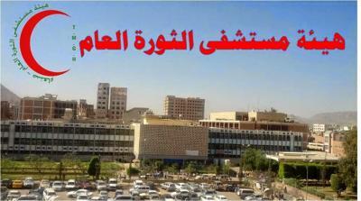 مستشفى الثورة العام بصنعاء يطلق نداء إستغاثة للمنظمات الدولية وفاعلي الخير