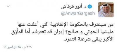 """أول تعليق من مسؤول إماراتي على تشكيل الحوثيين وحزب المؤتمر لما تسمى بـ """" حكومة إنقاذ """"  بصنعاء"""