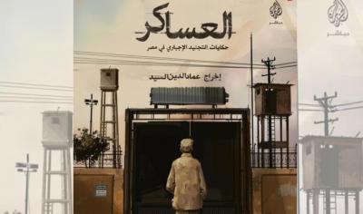 """توتر بين مصر وقطر على خلفية نشر قناة الجزيرة لفيلم """" العساكر """""""