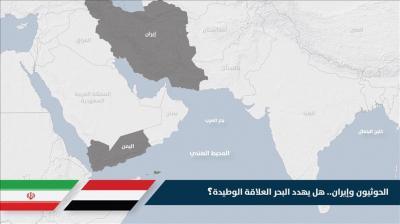 الحوثيون وإيران.. هل يهدد البحر العلاقة الوطيدة؟