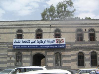 سلطة صنعاء تلغي نيابة هيئة مكافحة الفساد