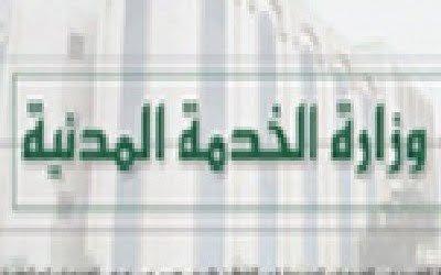 الخدمة المدنية تعلن غداً الأحد دوام رسمي في المناطق الخاضعة للحكومة الشرعية