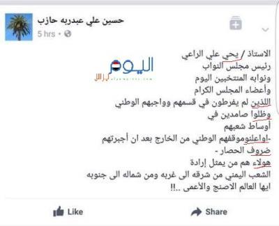 منشور يفضح وزير التعليم العالي في حكومة بن حبتور بصنعاء ويكشف مستوى تعليمه ( صوره)