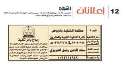 محكمة سعودية تمهل سعد الحريري 5 أيام لتنفيذ حكم !