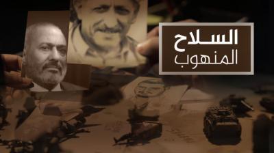 """الجزيرة تنشر فيلم وثائقي يكشف كيف نهب الحوثيون سلاح الدولة وتسجيل للرئيس السابق """" صالح """" وهو يصف القشيبي بالكلب الأعرج الوسخ ( فيديوهات)"""