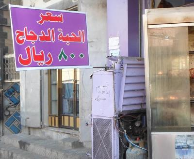 المركز اليمني للإعلام يكشف عن صفقة دجاج فاسد في الأسواق اليمنية
