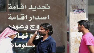 السعودية تتمسك بنظام الكفالة الخاص بالمُقيمين