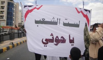 """الحوثيون يبتزّون موظفي اليمن بتهمة """"داعش"""""""