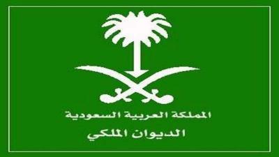 الديوان الملكي السعودي يعلن وفاة الأمير محمد  الفيصل بن عبد العزيز آل سعود ( سيره ذاتيه)