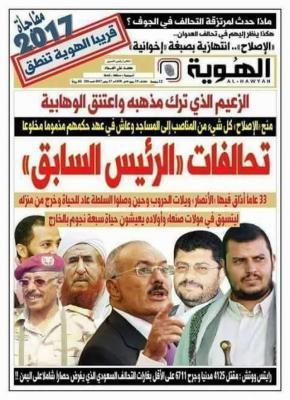 """صحيفة حوثية تشن أعنف هجوم على """" صالح """" وتتهمه بإفشال سلطة الحوثيين والإكتفاء بالتسوق في المولات ومنع قواته من القتال"""
