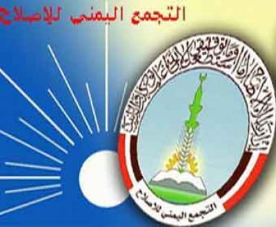 حزب الإصلاح يرد على صحيفة الخليج الإماراتية ( نص ما جاء في الصحيفة)
