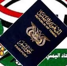 الحكومة اليمنية توافق على طباعة مليون جواز سفر جديد