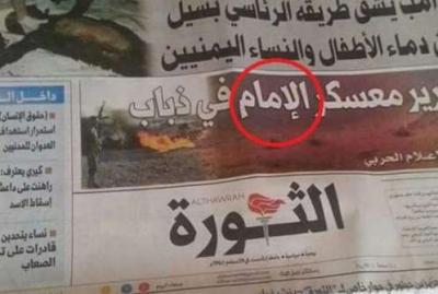 """معسكر """" العمري """" بطل ثورة 26سبتمبر الذي غير اسمه الحوثيون الى """"معسكر الإمام """" ( صوره)"""