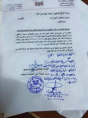 وصول كشوفات موظفي التربية بالعاصمة صنعاء إلى حكومة بن دغر وتوجيهات بتحويل مرتباتهم ( صوره)