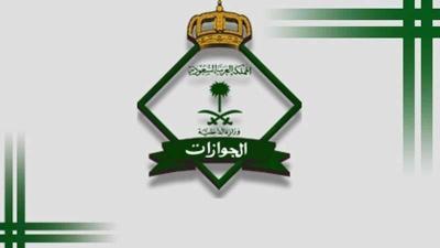 الجوازات السعودية توجه دعوة لجميع المقيمين بشأن تجديد الهوية