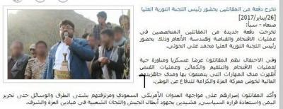 محمد علي الحوثي يعود إلى الواجهة كرئيساً للجنة الثورية العليا ( صوره)