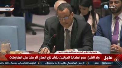 هذا ما قاله المبعوث الأممي ولد الشيخ في إحاطته مساء اليوم أمام مجلس الأمن عن الوضع في اليمن ( نص الإحاطه)