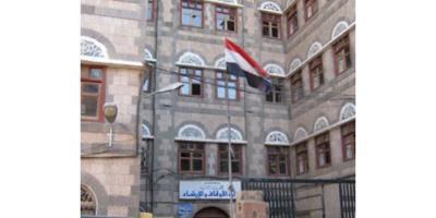 وزارة الأوقاف تحذر من التمادي في السطو على أموال وممتلكات الأوقاف