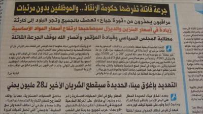 حزب المؤتمر يهدد بثورة عارمة ضد الحوثيين وإسقاطهم ( صوره)