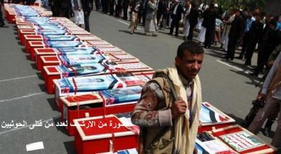 الكشف عن عدد القتلى من الحوثيين وقوات صالح في شهرين فقط والمحافظات التي ينتمي إليها أولئك القتلى