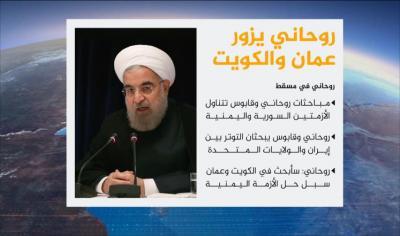 الرئيس الإيراني يتوجه إلى مسقط والكويت .. والأزمة اليمنية أبرز الملفات