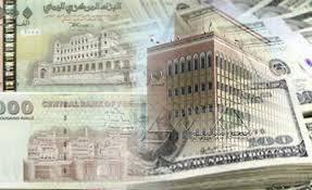 الريال اليمني يشهد تحسناً  أمام العملات الاجنبية