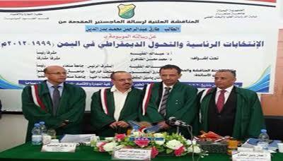 """الماجستير بتقدير إمتياز  للباحث طارق بدر الدين """" في النظم السياسية """" من جامعة صنعاء"""